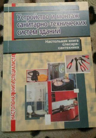 Настольная книга слесаря-сантехника слесарь сантехник