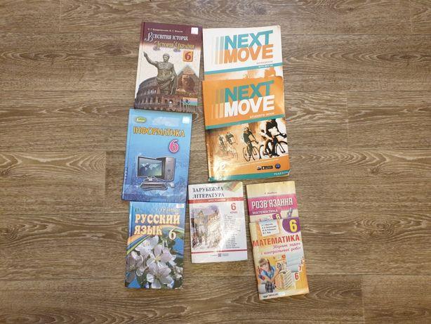 Книжки для 6 клас