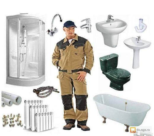 Вольногорск. Отопление, сантехника, канализация, электроника !!!