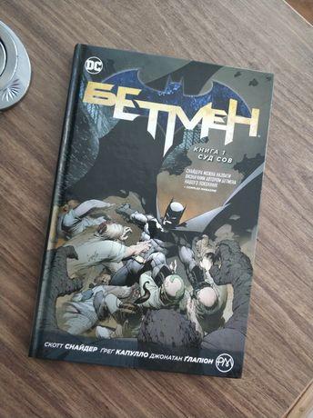 Бетмен комикс суд снов 1