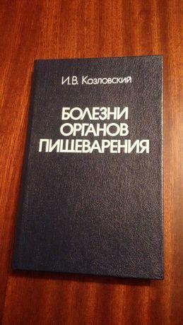 """Книга """"Болезни органов пищеварения"""" И.В.Козловский."""