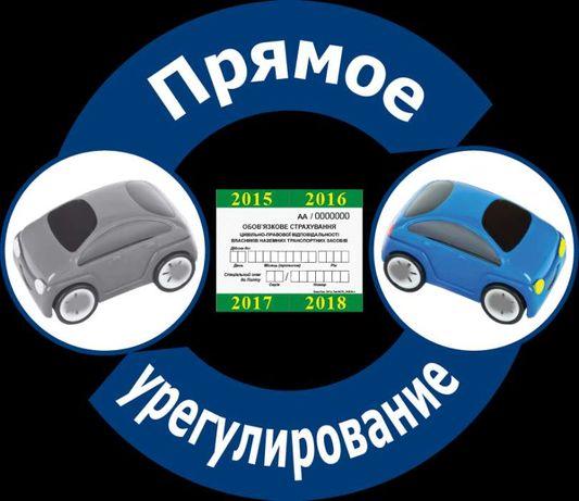 Автострахование - ОСАГО, Зелёная карта, ПРЯМОЕ УРЕГУЛИРОВАНИЕ !