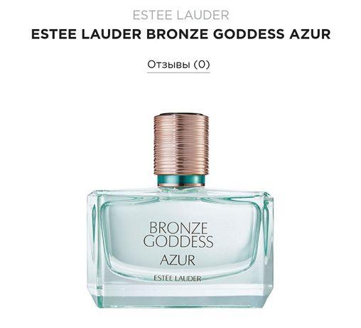 Туалетная вода Bronze Goddess  ESTEE LAUDER, 50