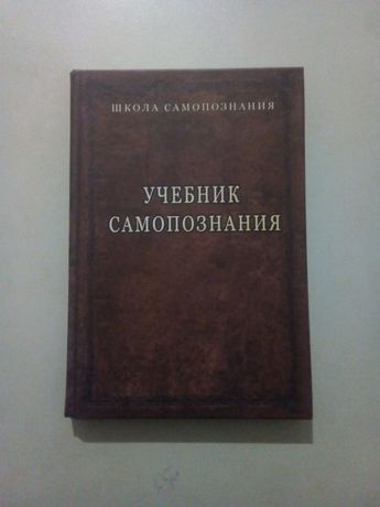 Книга Учебник самопознания Шевцов А. А. Школа самопознания