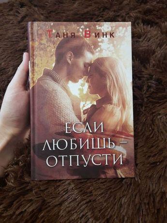 """""""Если любишь отпусти"""" Таня Винк"""