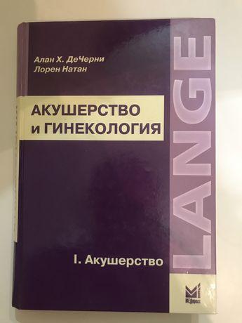 Книга «Акушерство и гинекология» Алан Х. ДеЧерни,  Лорен Натан