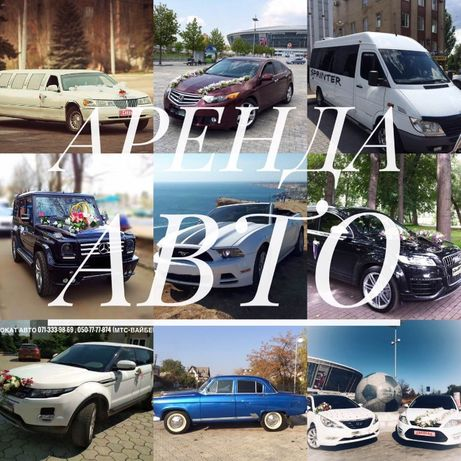 Аренда свадебного авто, лимузин, микроавтобус Прокат машины на свадьбу