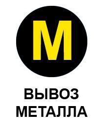 Дорого принимаем металлолом лом сдать металл металлолома Луганск лом