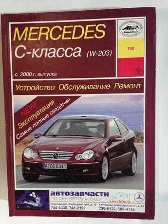 Книга по ремонту и эксплуатации Mercedes C-класса (W203) с 2000 года