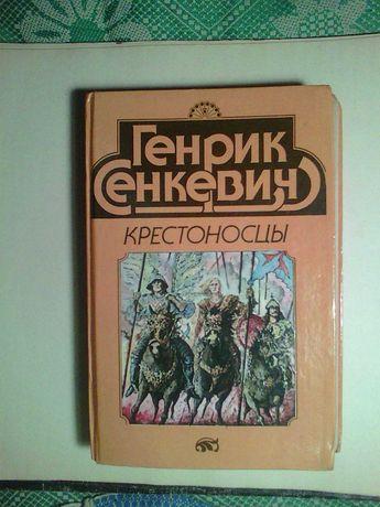 Продам книгу - Крестоносцы авт. Генрик Сенкевич. 1992 года