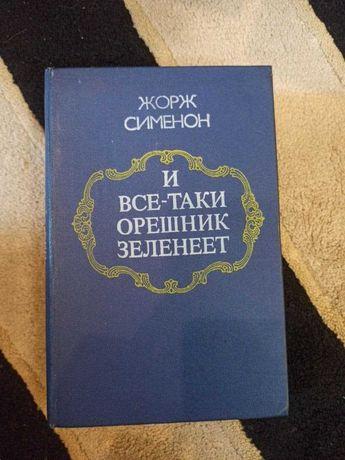 Книга, жорж сименон, и все-таки орешник решает