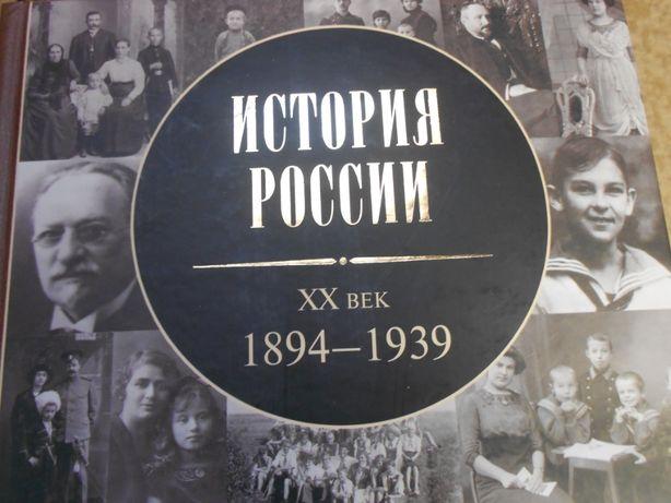 Книга История России ХХ век 1894-1939 г