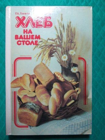 Р.Гаевая «Хлеб на вашем столе», Киев, 1988