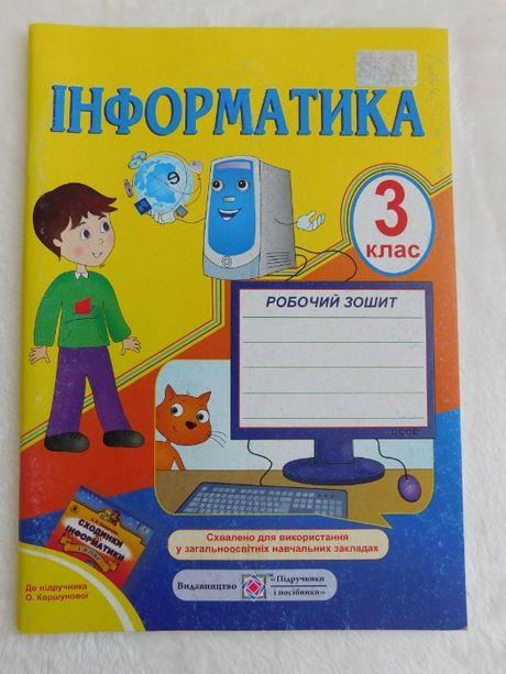 Робочий зошит з інформатики. 3 клас (До підручника О. Коршунової)