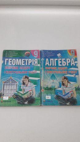 Збірники задач і контрольних робіт з Алгебри та Геометрії