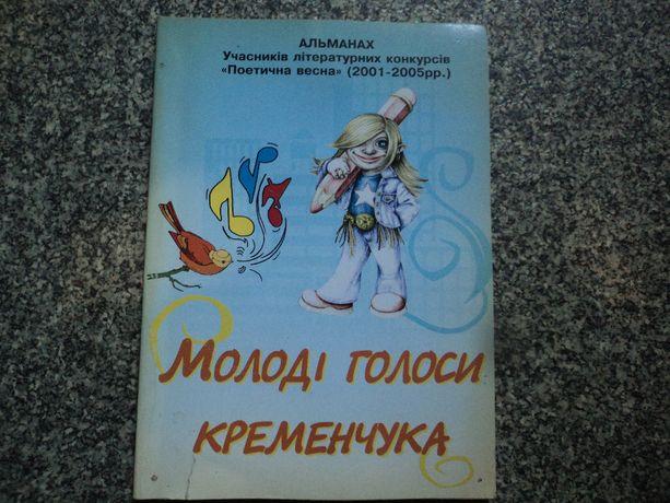 Кременчук-2005. Молоді голоси Кременчука. Альманах.