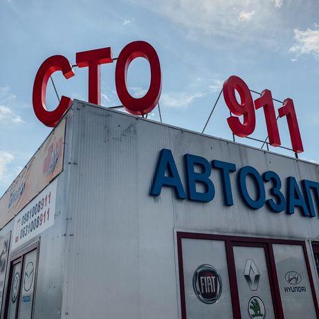 СТО 911