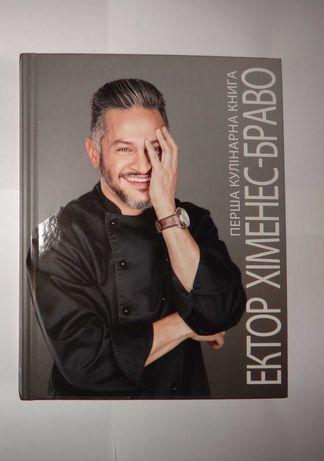 Книга рецептов Ектор Хименес-Браво
