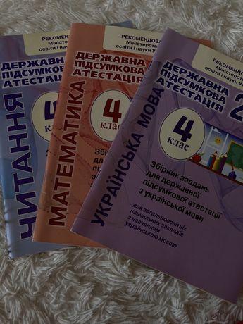 Сборник заданий для ДПА 4 класс