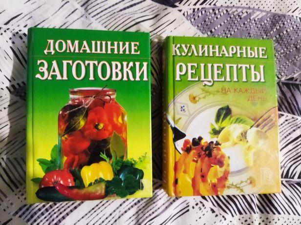 Отдам кулинарные книги
