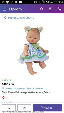 Кукла пупс анатомический paola reina