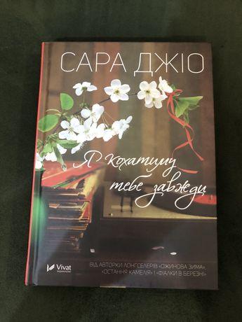 Книга Сара Джіо «Я кохатиму тебе завжди»