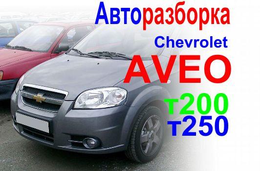 Разборка Chevrolet Aveo т200 т250 шевроле авео автозапчасти