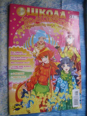 журнал комикс школа волшебниц для девочек и барби 90-х