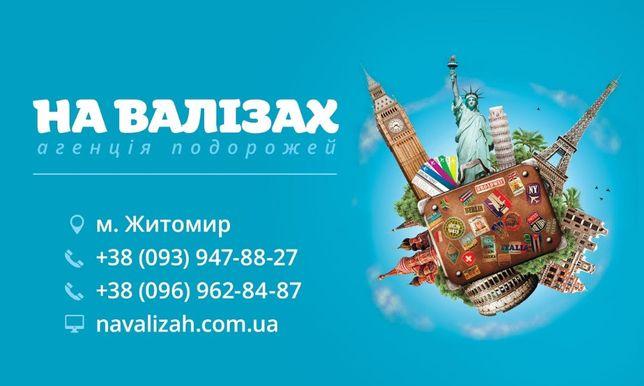 Екскурсии, тури по Украине, отдых на море, путешествие, туры выходного
