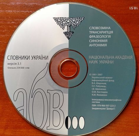 Український словник на 254 000 слів