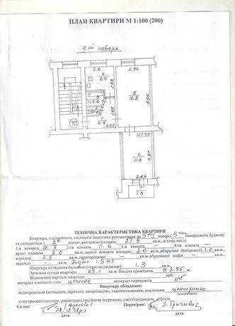 Продам 2-х кімнатну квартиру по вул Боднарська(Стрийська)