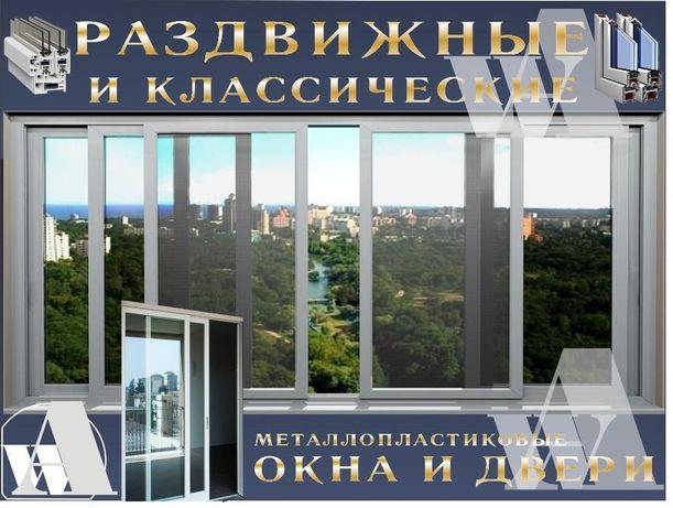 Раздвижные металопластиковые окна, двери на балкон,веранду,беседку