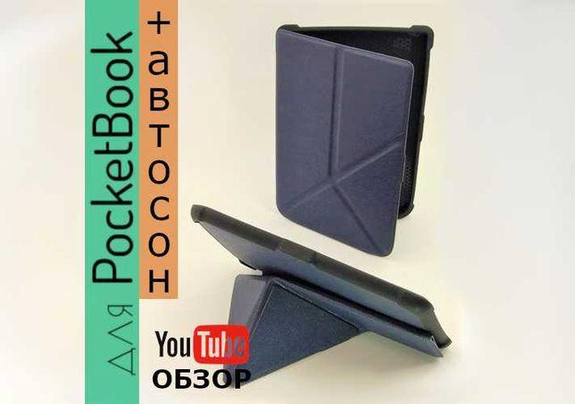 Чехол для покетбук PocketBook 606 616 627 628 632 633 обложка