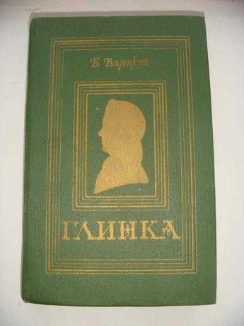 """Вадецкий Борис Александрович. Роман """"Глинка"""", 1984 г."""