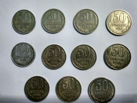 Продам монеты СССР(50копеек погодовка)с1977 по 1988год(11шт.)