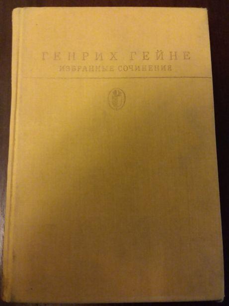 Генрих Гейне Избранные сочинения 1989