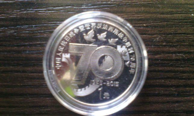 Редкая юбилейная монета КНР 70 лет победы во Второй мировой войне