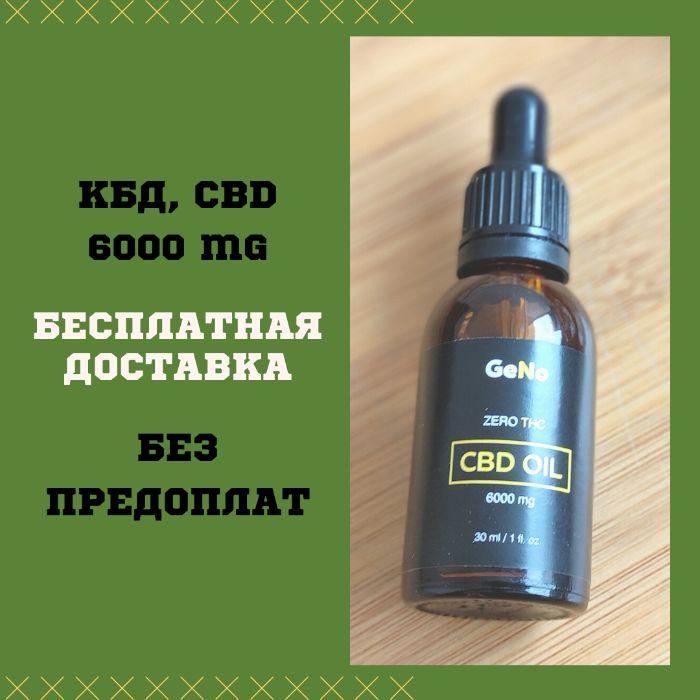 CBD oil, Кбд масло GeNo 20% (6000), Чехия Киев - изображение 1