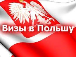 Рабочая Виза в Польшу,приглашение,страхование для Европы