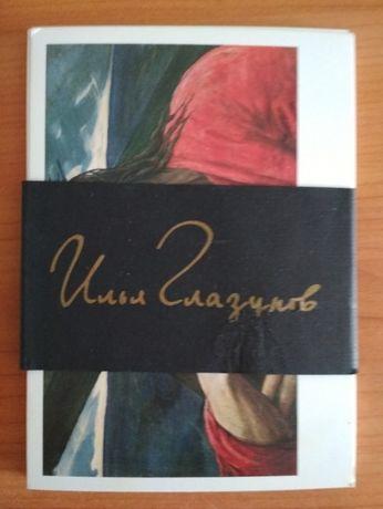 Комплект открыток репродукции картин Илья Глазунов