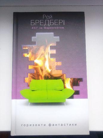 """Рей Бредбері """"451 за Фаренгейтом"""" українською Рэй Брэдбери градусів"""