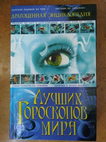 Книжка,Книга,Лучших Гороскопов Мира,гороскоп,85грн.