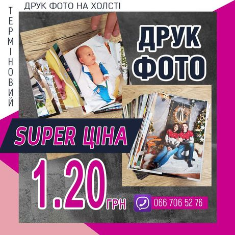 Печать фотографий 10х15 по 1,20 грн (печать фото друк фото СУПЕРЦІНА