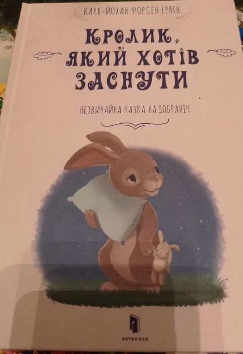 """Необычная сказка на ночь """"Кролик, який хотів заснути"""" Киев - изображение 1"""