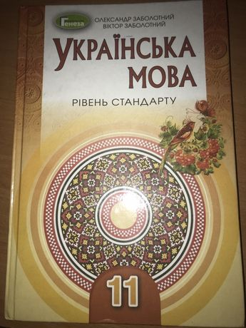 Кника «Українська мова 11 класс» Олександр Заболотний 2019 года