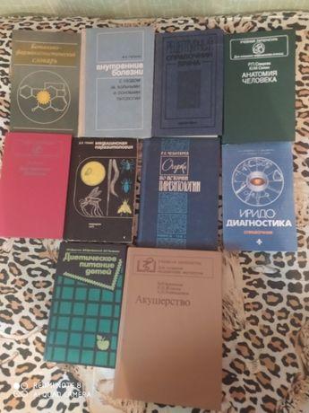 Книги, брошюры по медицине и здоровому образу жизни