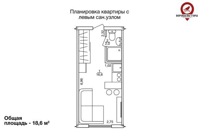 Продам стильную квартиру-студию в ЖК Воробьевы Горы на Полях!