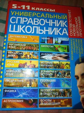 Продам справочник