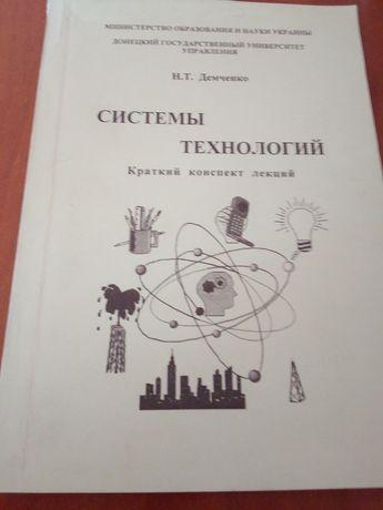 Конспект(Система технологий)