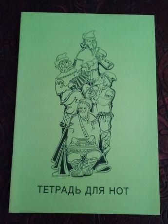 Продам нотные тетради, 10 листов